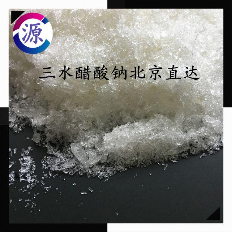 三水醋酸钠 乙酸钠 国标工业级三水醋酸钠 无水醋酸钠污水处理