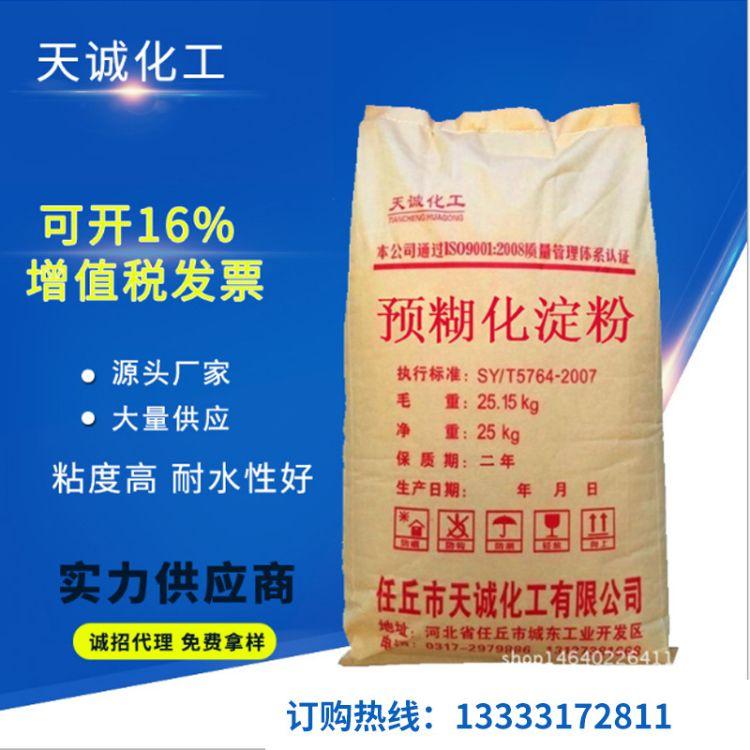 厂家直销工业级预糊化淀粉 玉米淀粉 高粘增稠 预糊化淀粉