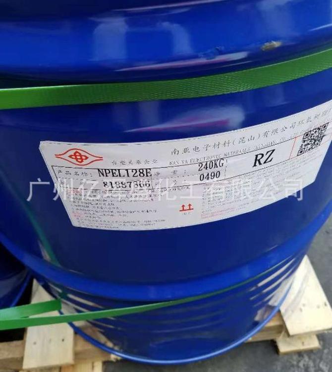 昆山南亚NPEL-128E环氧树脂 电子级环氧树脂