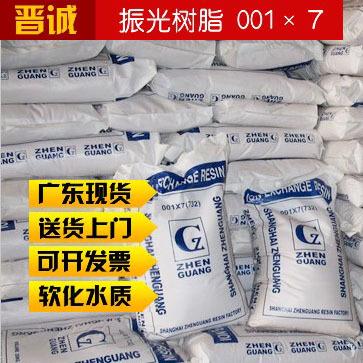 树脂厂家001×7(732) 软化水  水处理树脂 强酸离子交换树脂