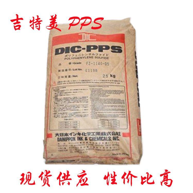 pps工程塑料用涂日本油墨DIC PPS EC-20 耐湿制品 国产副牌塑料