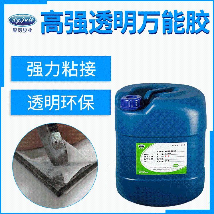 透明强力胶水 聚力JL-689粘灯罩无纺布礼品专用高粘性透明多用胶水