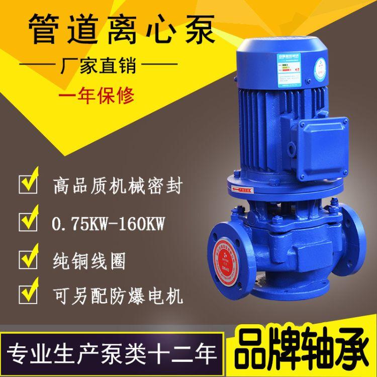 立式单级离心泵ISG立式管道泵7.5kw单吸管道泵单极离心水泵厂家