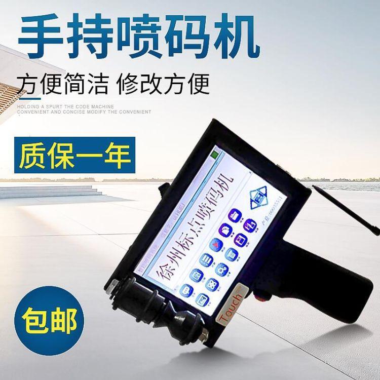 触摸手持喷码机 生产日期条形码可移动喷码机 流水号手持喷码机