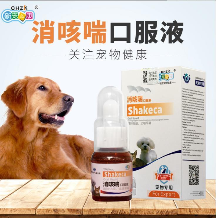 正品批发新宠之康宠物消咳喘口服液犬猫止咳清肺呼吸道保健