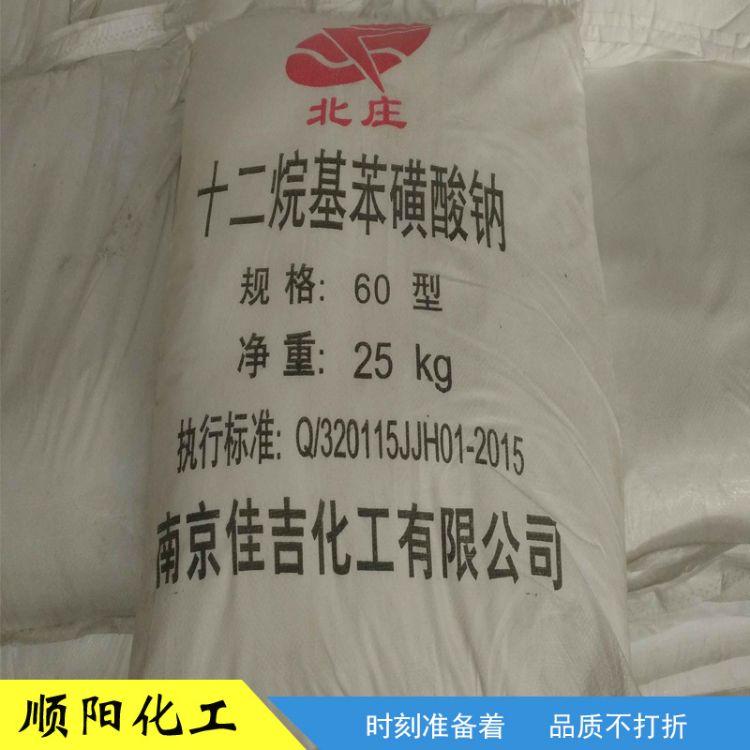 工业级十二烷基苯磺酸钠 LAS-P60表面活性剂 四聚丙烯基苯磺酸钠