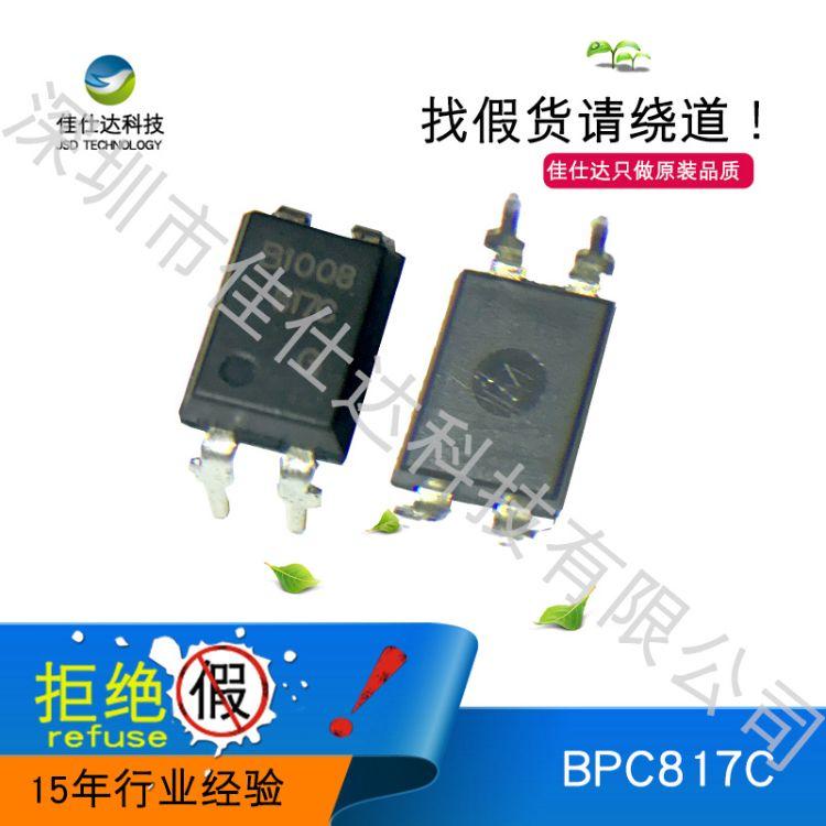 佰鸿光耦 BPC817C BPC817B 封装SOP-4 光耦合成器 原装品质