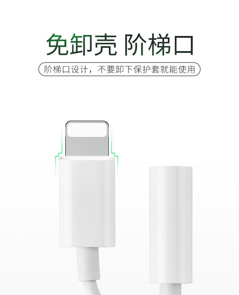 苹果7耳机转接头苹果音频转接线8Plus lighting转3.5mm声卡转换器