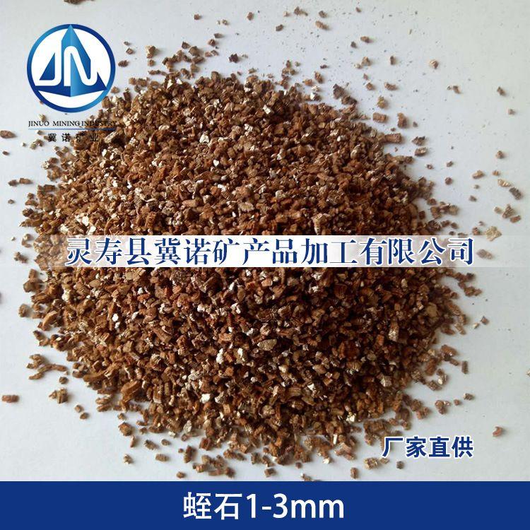 厂家直销  甘肃蛭石1-3mm  蛭石颗粒大量现货