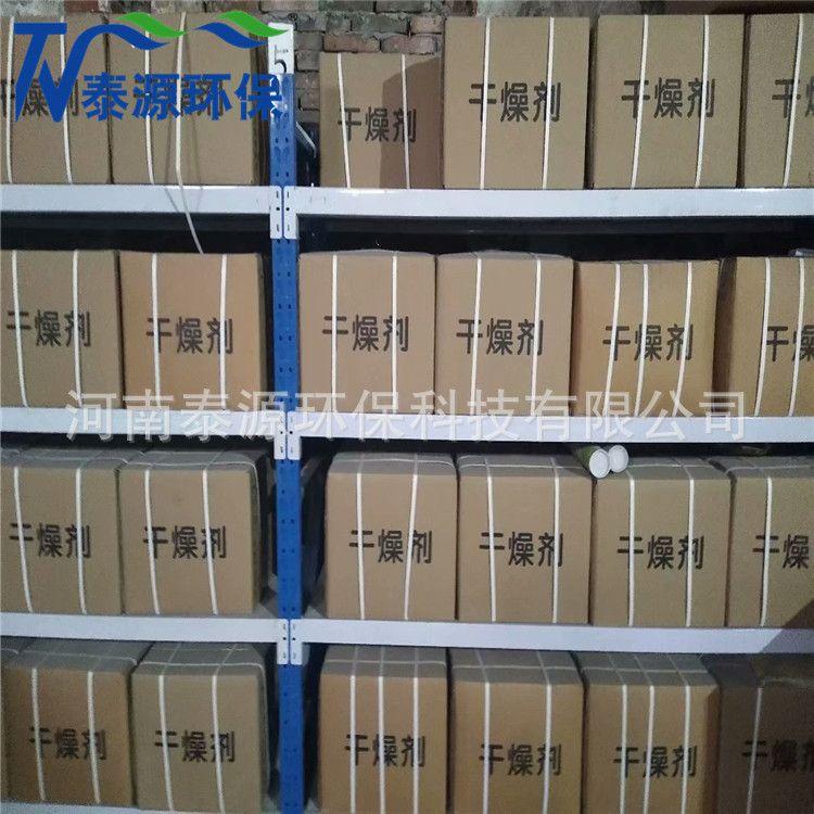 厂家批发  环保食品干燥剂 500g小包硅胶矿物质干燥剂 化工防潮干燥剂