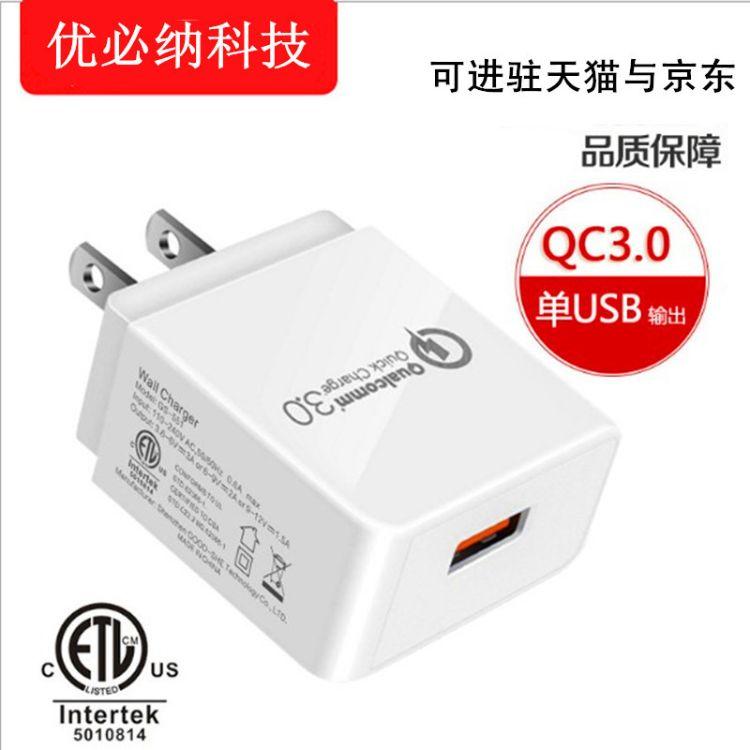 (厂家)QC3.0充电器 3C认证5V9V12V全面兼容QC3.0协议 兼容QC2.0