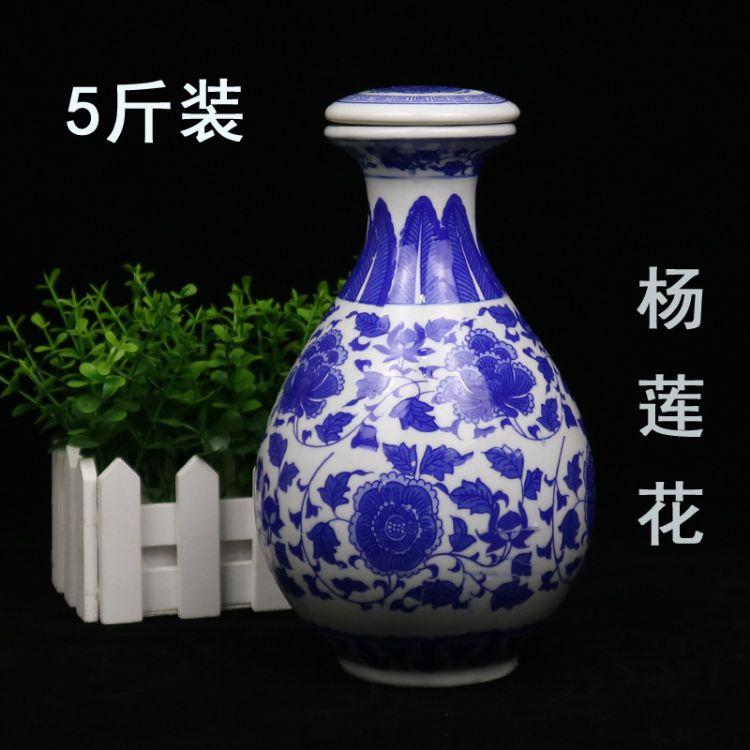 佳容陶瓷 5斤青花瓷小酒坛 创意青花陶瓷小酒瓶