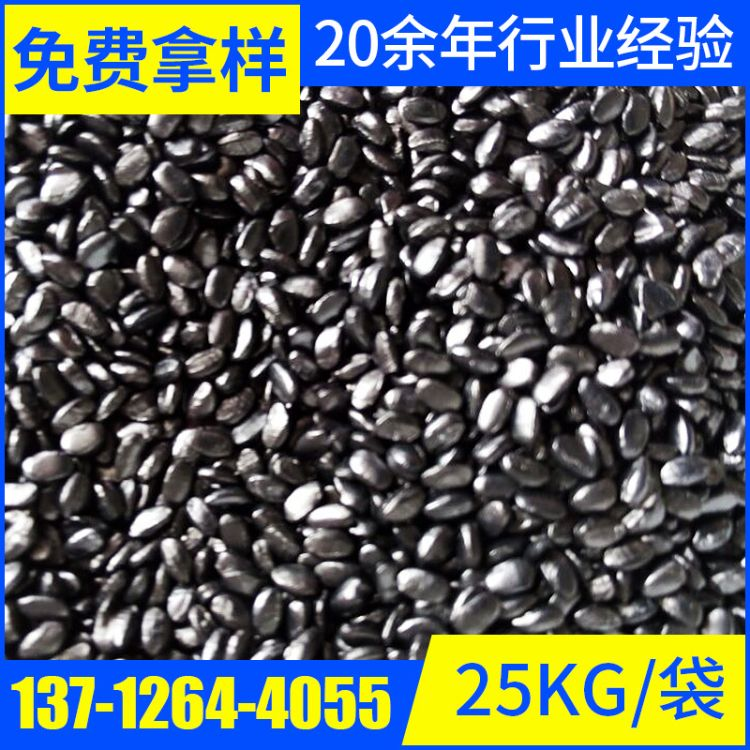 高浓度抽粒黑色母 色母粒生产厂家 黑色色母粒功能性填充母料