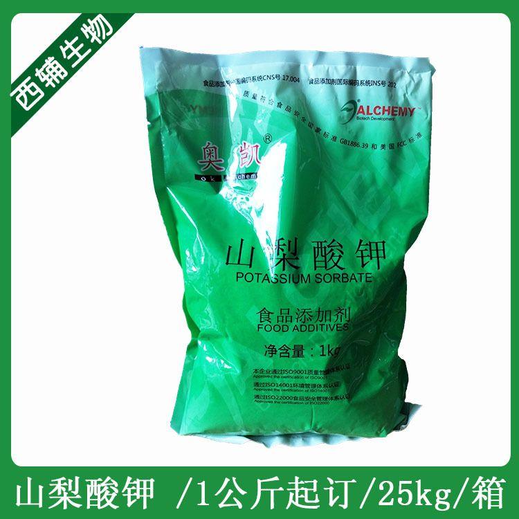 厂家直销 奥凯 食品级 山梨酸钾 保鲜剂 肉制品防腐防霉剂