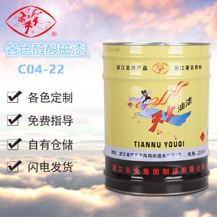 C04-42各色醇酸磁漆金属木制品表面保护装饰防锈天女油漆工业涂料