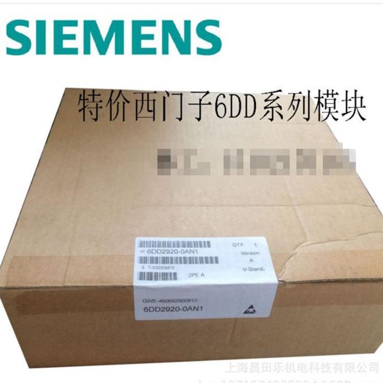 现货供应西门子信号模块6DD1645-0AD0