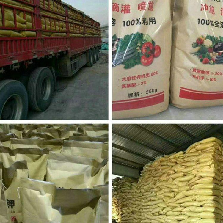 黄腐酸钾广西产 生化黄腐酸钾 全溶滴灌肥料 水溶肥黄腐酸钾