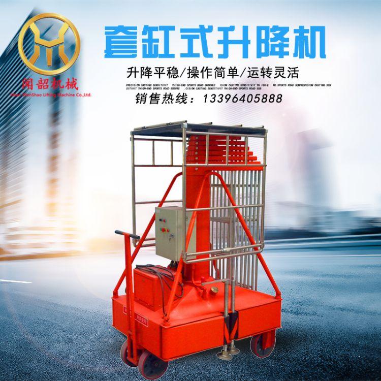 30米套缸式液压升降机 电动液压升降云梯 液压升降平台高空作业平台