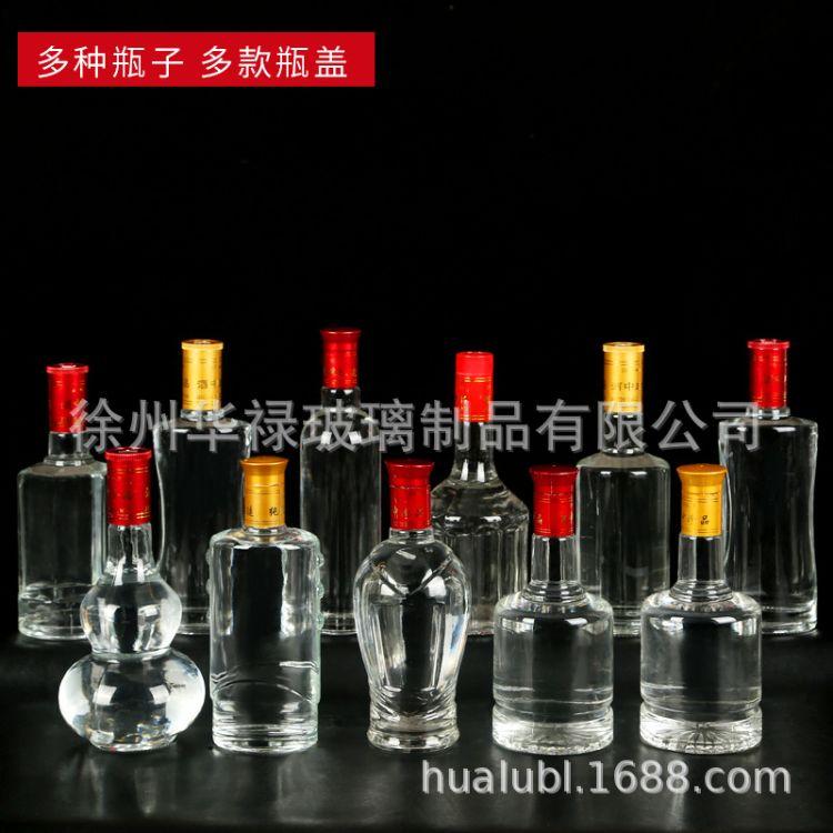白酒瓶 空酒瓶 玻璃酒瓶 玻璃瓶厂家 定做酒瓶 定制酒瓶 酒瓶厂家
