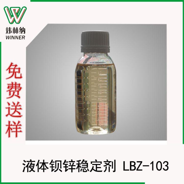 油墨专用液体钡锌稳定剂无铅环保液体钡锌稳定剂环保液体安定剂