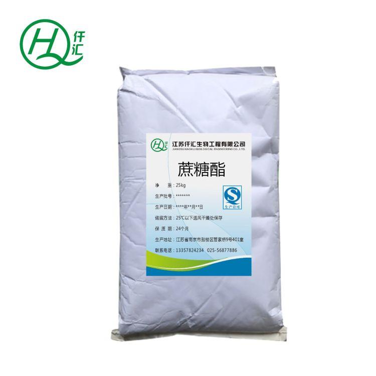 江苏仟汇 供应 食品乳化剂 蔗糖酯 蔗糖脂肪酸酯一公斤起订