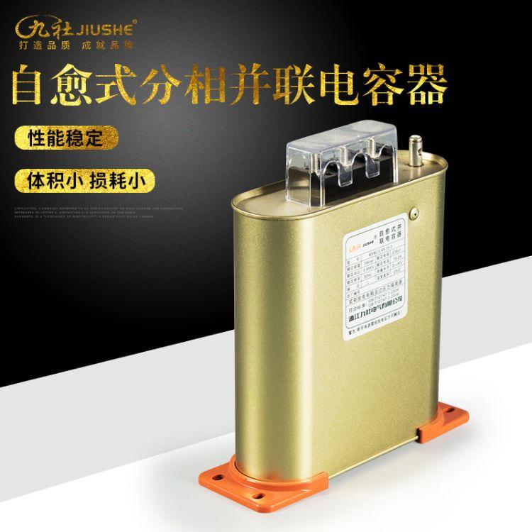 自愈式低压并联电容器 三相共补 BSMJ BCMJ BKMJ 0.45-5-3
