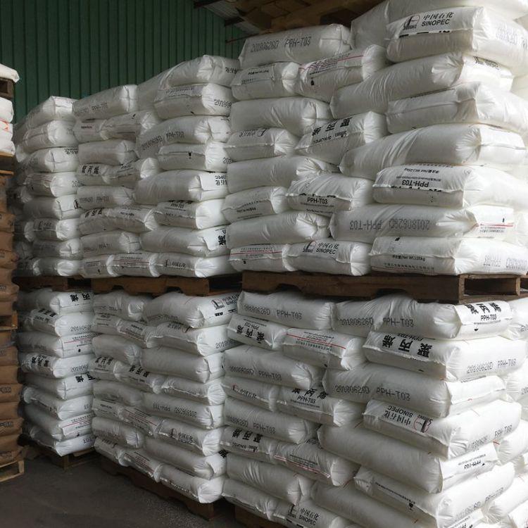 PP/茂名石化/PPH-T03拉丝级 注塑级 高流动 高强度聚丙烯化工原料