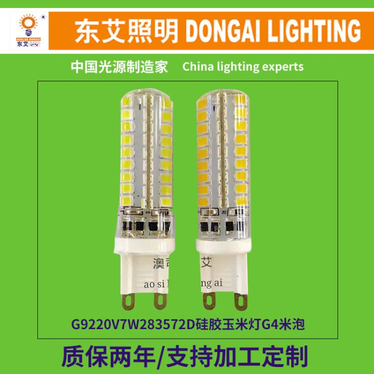 G4 220V 7W 3014 104D 硅胶玉米灯G4米泡G4LED灯泡水晶灯泡灯珠7W