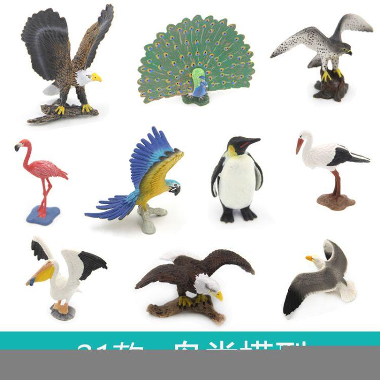 迷你仿真飞禽鸟类模型 鹦鹉老鹰孔雀火烈鸟儿童动物玩具摆件