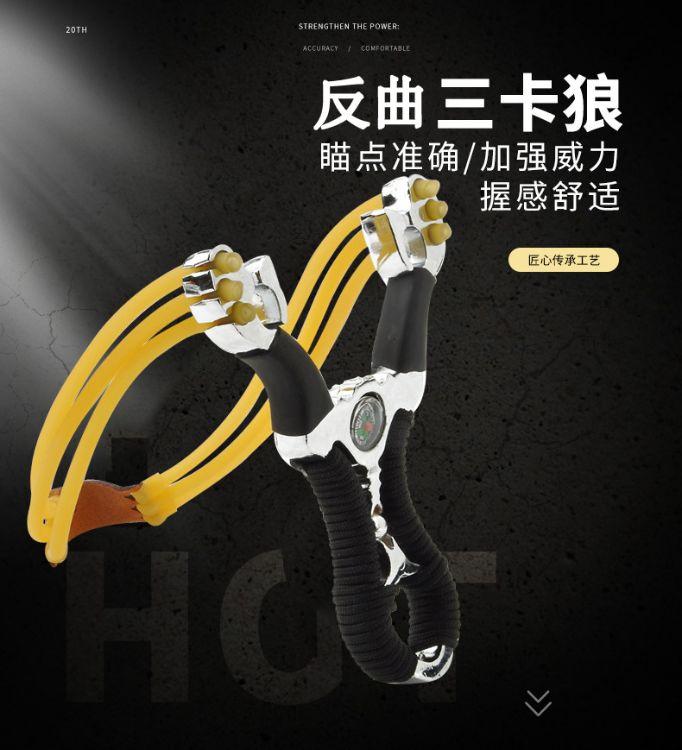 反曲三卡狼金刚狼天狼星弹弓 弹弓皮筋配件批发传统卡球弹弓