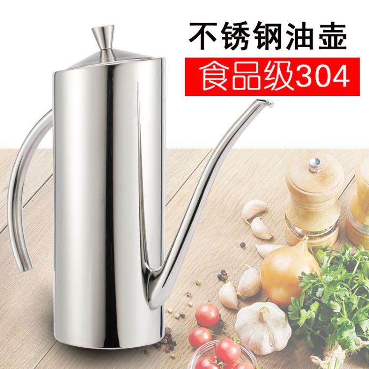 工厂批发厨房用品304不锈钢油壶 长嘴防漏控油壶 700ml大号酱油瓶