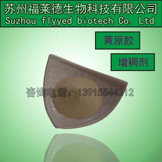 黄原胶 中轩阜丰食品级增稠稳定剂 饮料悬浮 含量99%