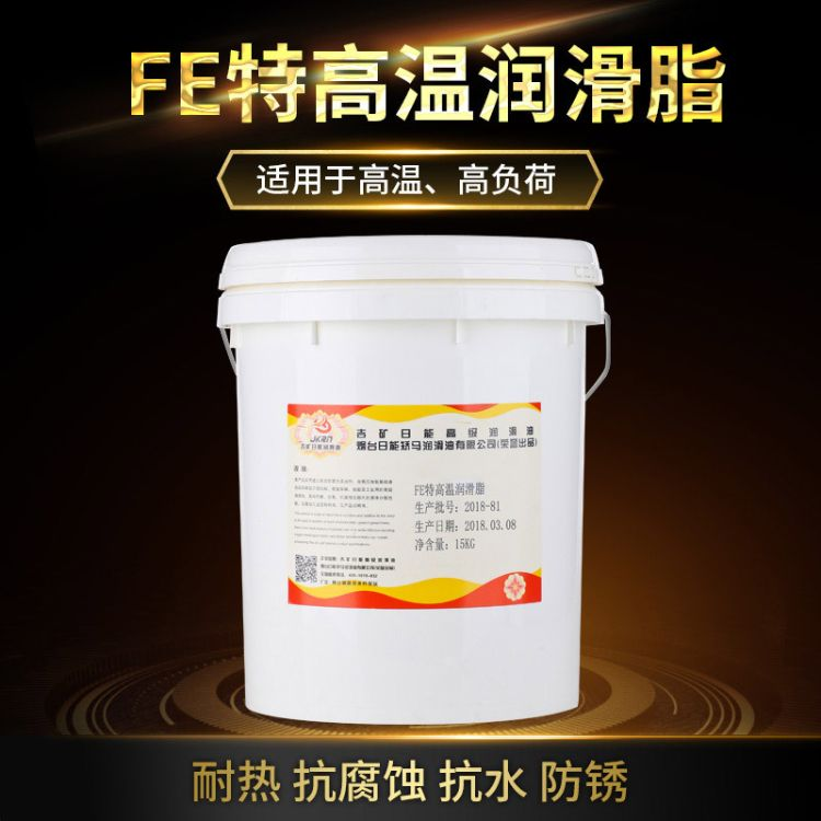 FE特高温润滑脂 工业润滑脂 高温润滑脂 厂家直销 供应批发fe