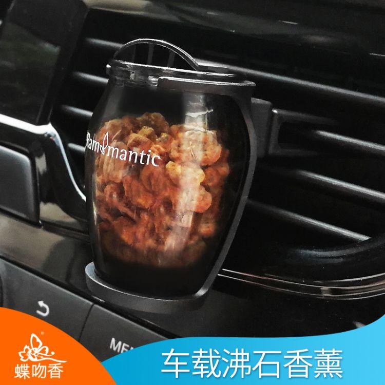蝶吻香2018新品沸石香水清新除臭香薰汽车空调出风口香水厂家批发