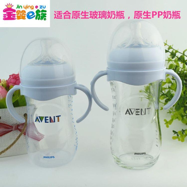 厂家批发 奶瓶手柄奶瓶把手适配新安怡顺畅奶瓶原生玻璃PP奶瓶