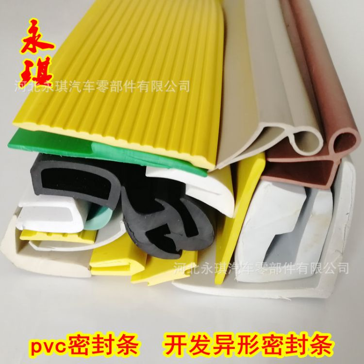 pvc密封条 软质pvc橡胶条 橡塑密封条 彩色橡塑pvc密封条定制开发