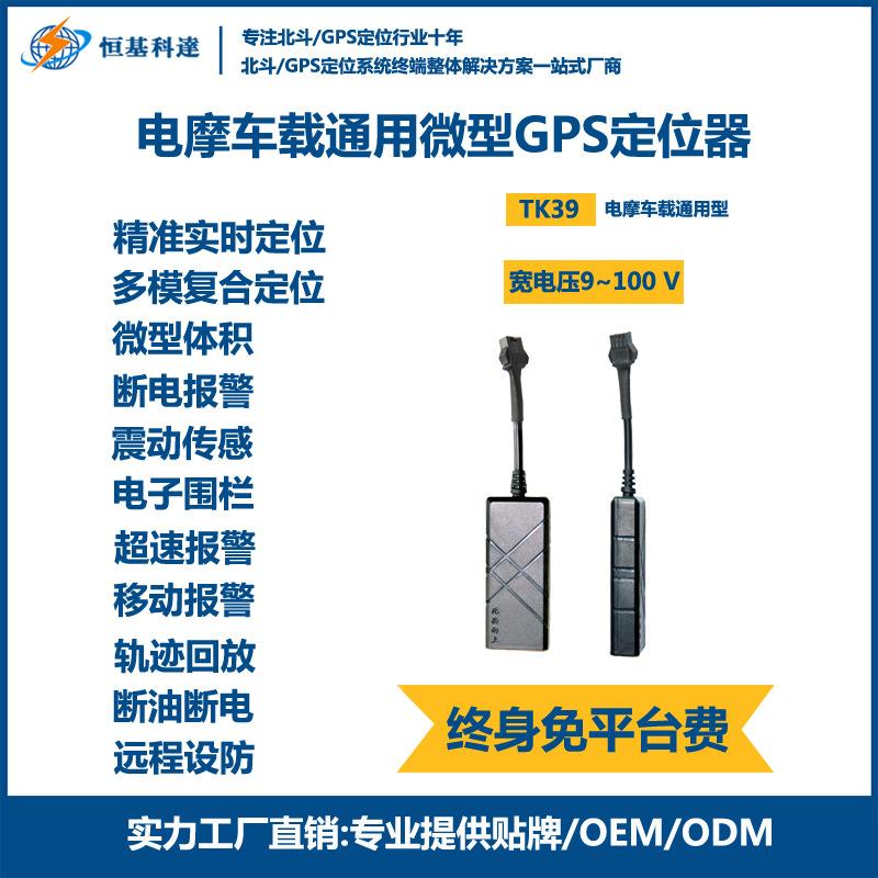 厂家供应微型宽电压电摩车GPS定位器 电动车GPS防盗跟踪器