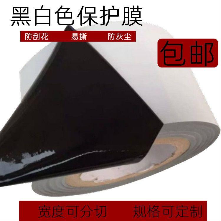自粘性保护膜 黑白PE保护膜胶带 不锈钢贴膜铝板膜 缠绕膜 包邮