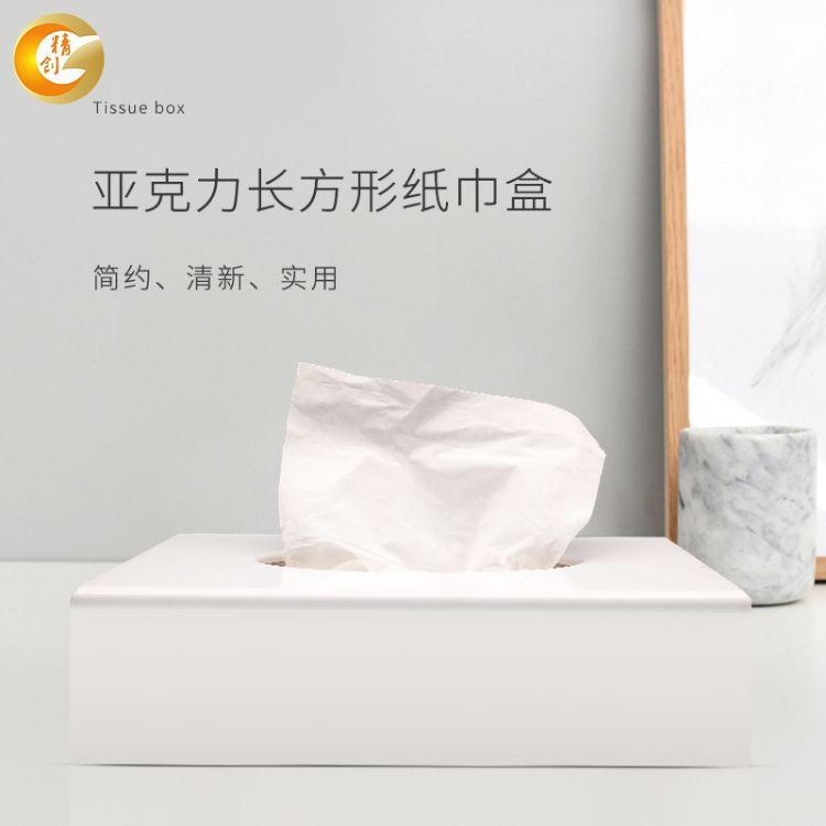 亚克力酒店纸巾盒亚克力盒亚克力收纳盒酒店纸巾盒酒店收纳箱