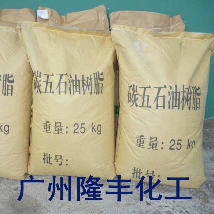 兰化C5石油树脂碳五石油树脂增粘树脂