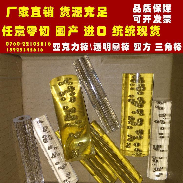 彩色亚克力气泡棒 进口 彩色 黄色 蓝色  亚克力板材 亚克力加工