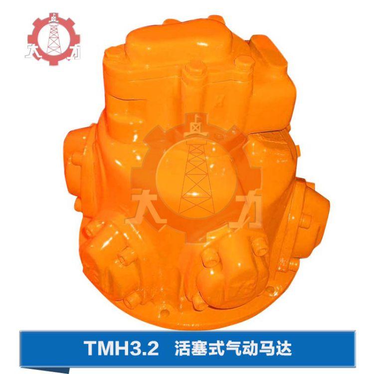 供应气动马达 TMH3.2活塞式气动马达 矿山凿岩马达