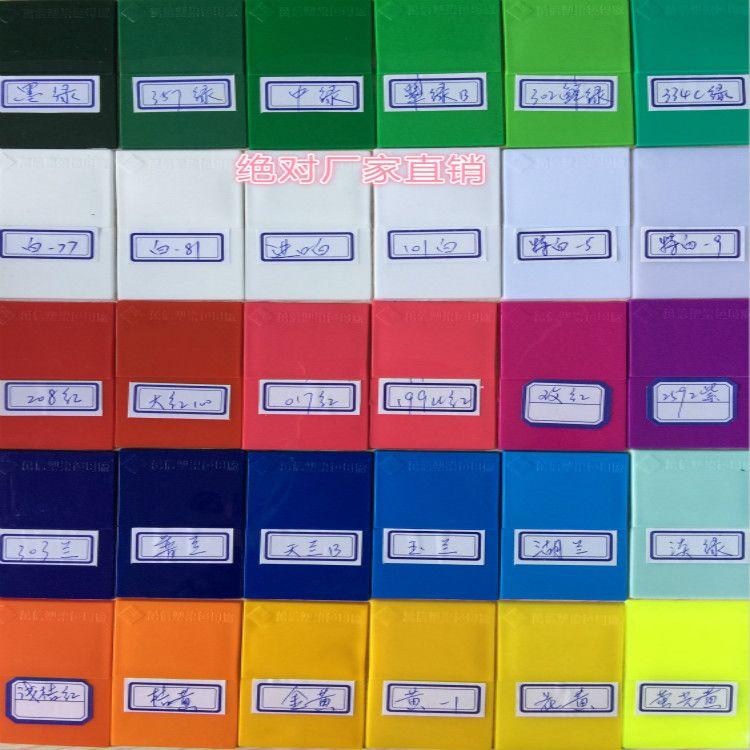 上海色母粒 挤塑色母 吹膜色母粒 吹塑彩色色母 膜类彩色色种