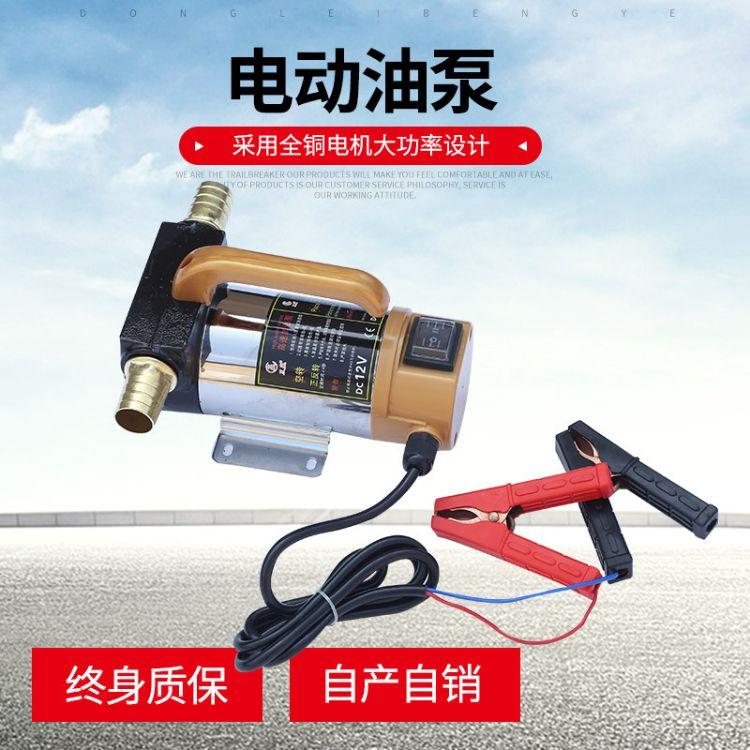 12伏24伏电动油泵 自吸泵 抽油泵 柴油泵 迷你泵 油抽 手摇油泵