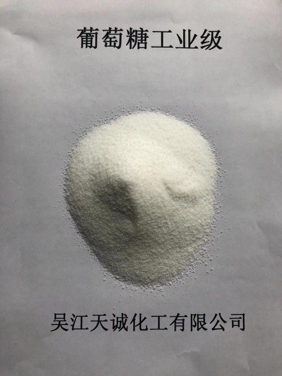 【葡萄糖】厂家直销高纯度98%工业级葡萄糖 污水处理培菌葡萄糖