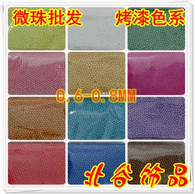 烤漆色系 微珠0.6-0.8MM鱼子酱色玻璃微珠批发  美甲用品