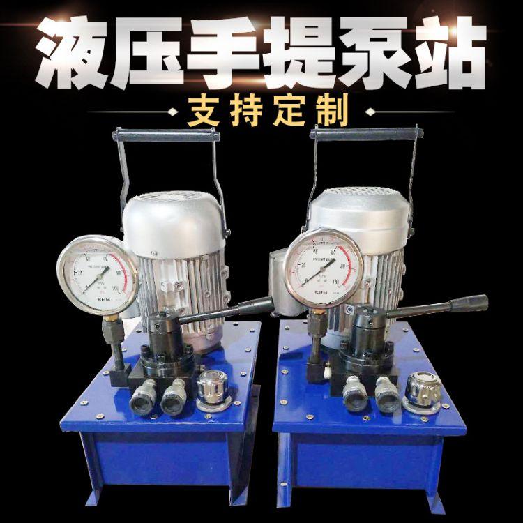 定制超高压耐腐蚀液压电动泵 小型手提式液压油泵站 电动泵220v