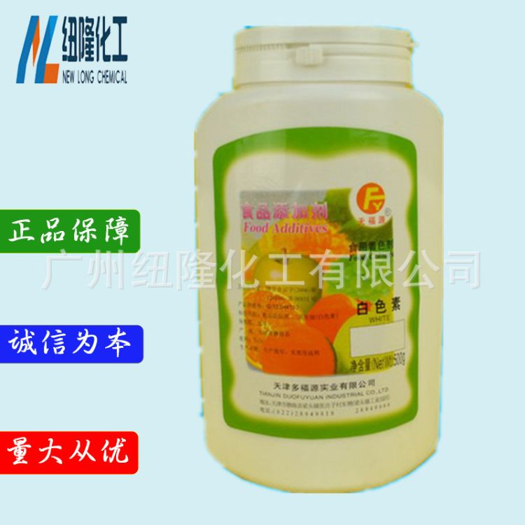 食品级白色素二氧化钛 高分散白色素 食用色素 着色剂