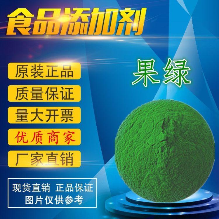果绿色素 食用色素 果绿 食品级着色剂 水溶性绿色素 现货热销