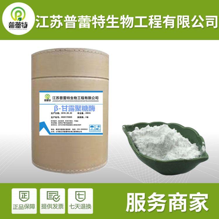 现货热销 食品级甘露聚糖酶 高活力原料 优质β-甘露聚糖酶